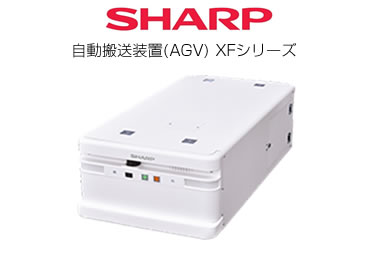 SHARP 自動搬送装置(AGV)XFシリーズ