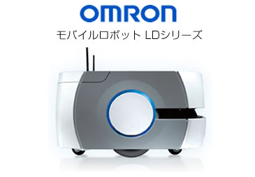 OMRON モバイルロボット LDシリーズ