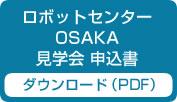 ロボットセンターOSAKA見学会 申込書