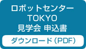 ロボットセンターTOKYO見学会 申込書
