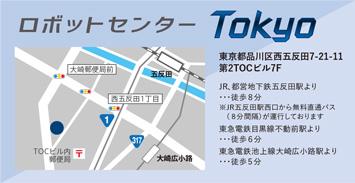 ロボットセンターTOKYO地図
