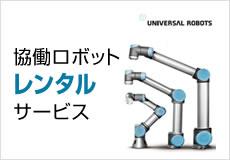 協働ロボットレンタルサービス