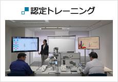トレーニング(ロボットスクール)