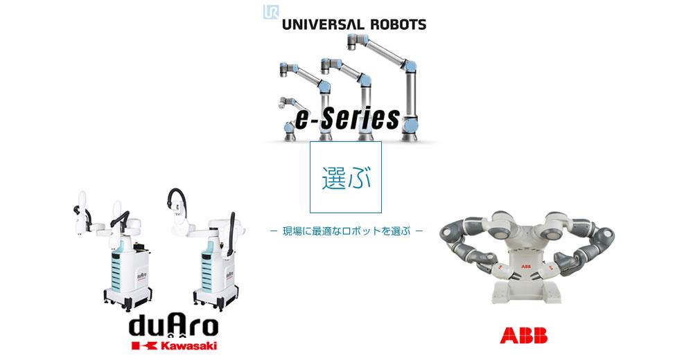 現場に最適なロボットを選ぶ
