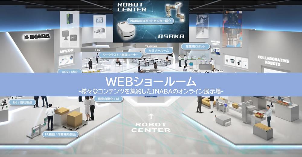 WEBショールーム - 様々なコンテンツを集約したINABAのオンライン展示場