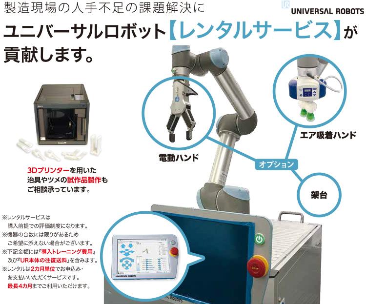 協働ロボットの導入で人手不足の解消に。ユニバーサルロボット レンタルサービスが貢献します。