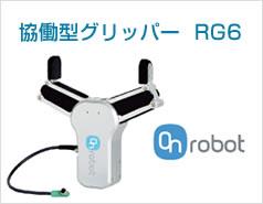 協働型グリッパー RG6